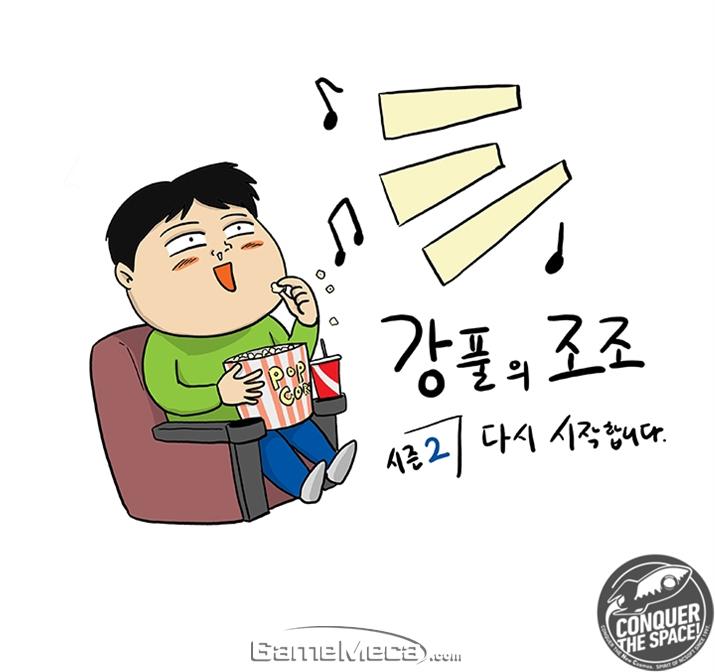 새롭게 연재를 시작하는 '강풀의 조조 시즌 2' (사진제공: 엔씨소프트)