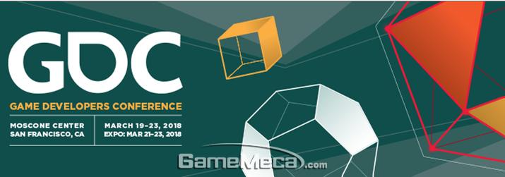 세계 최대 개발자 컨퍼런스 'GDC 2018' (사진출처: GDC 공식 사이트(