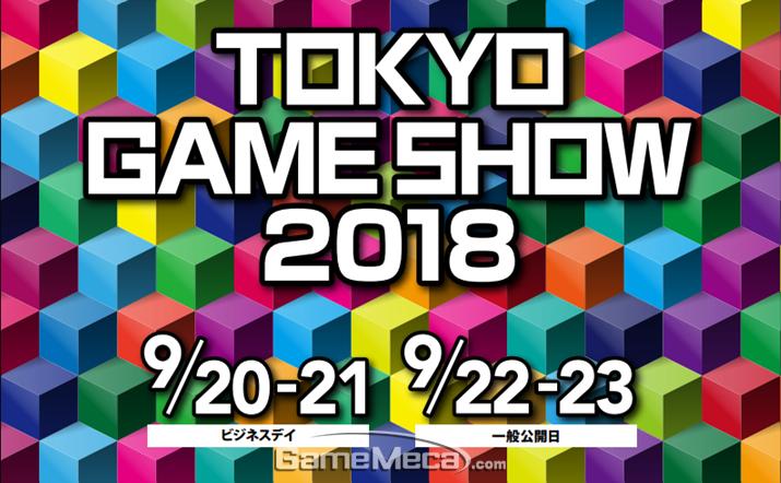일본 최대 게임쇼 '도쿄게임쇼 2018' (사진출처: TGS 공식 홈페이지)