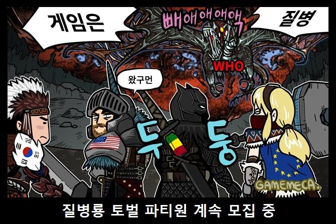 게임메카 이구동성 만평