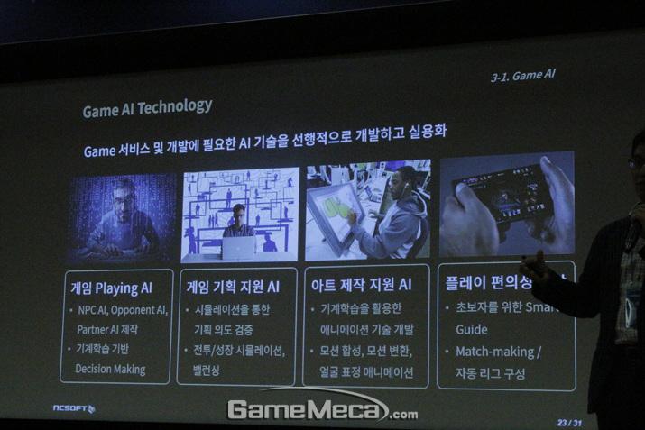 게임 IT센터에서 개발 중인 기술 개요 (사진: 게임메카 촬영)