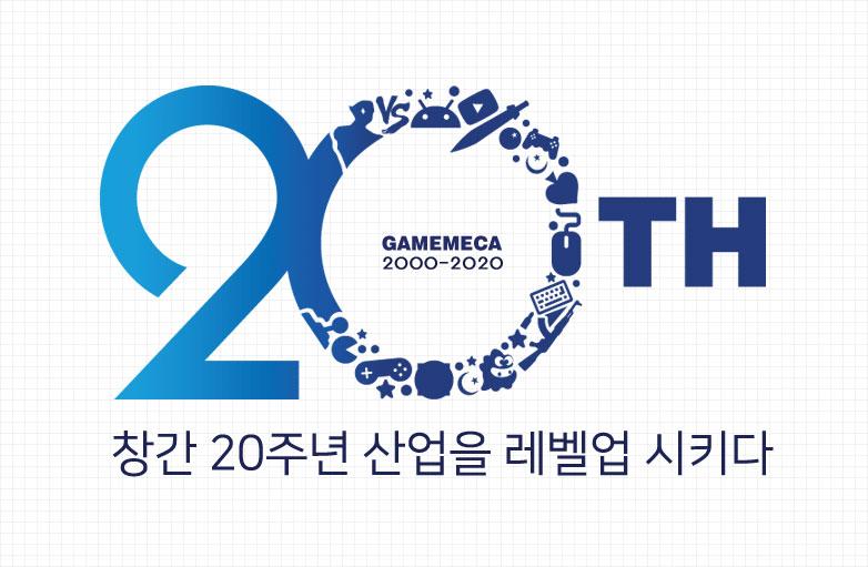 20주년엠블