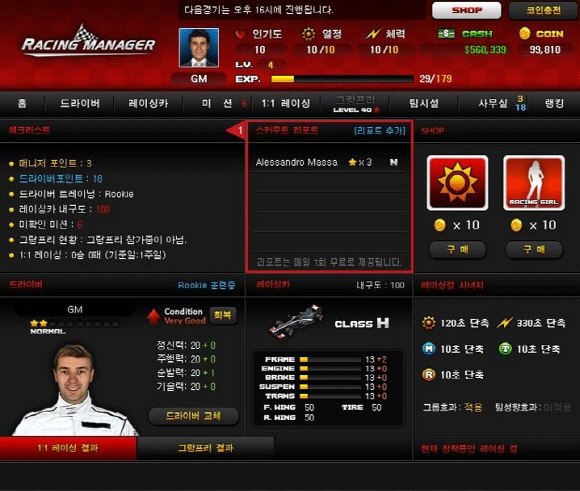 fs110222_racing2.JPG
