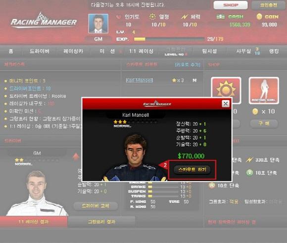 fs110222_racing3.JPG