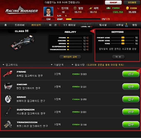 fs110222_racing7.JPG