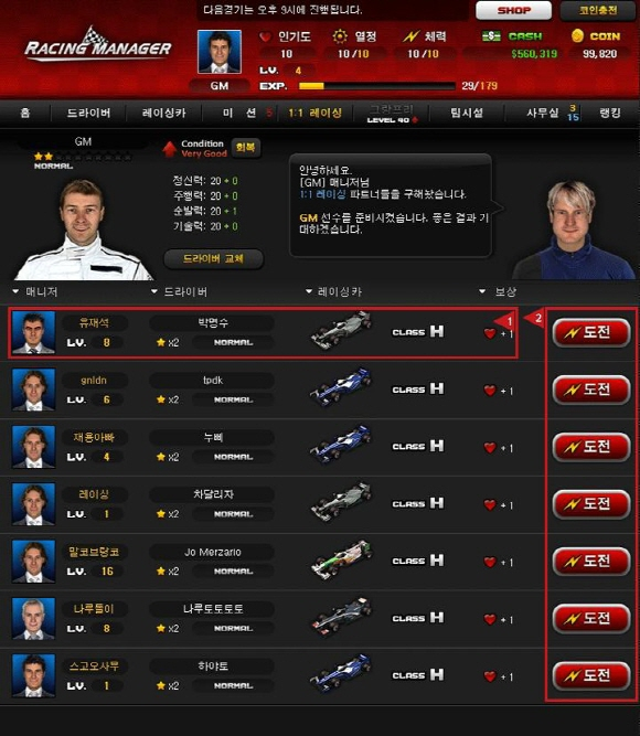 fs110222_racing8.JPG