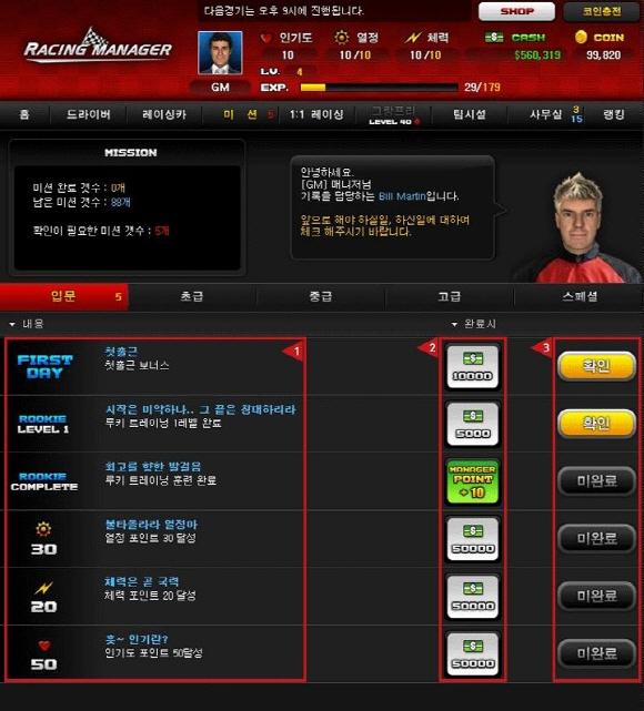 fs110222_racing9.JPG