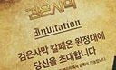 검은사막 2차 테스트, 김대일표 맛 진하게 우려...