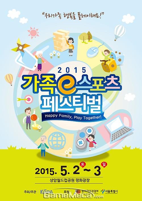 KeSPA, 가족 e스포츠 페스티벌 5월 2일부터 이틀 간 개최