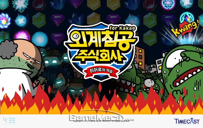 코믹 영웅 캐릭터들의 지역 쟁탈전, '외계침공 주식회사' 출시