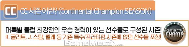 피파온라인3 31일 업데이트 CC시즌 안내
