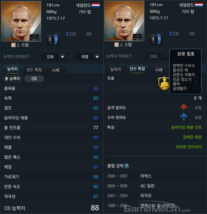 피파온라인3 CC시즌 TOP 3 J. 스탐