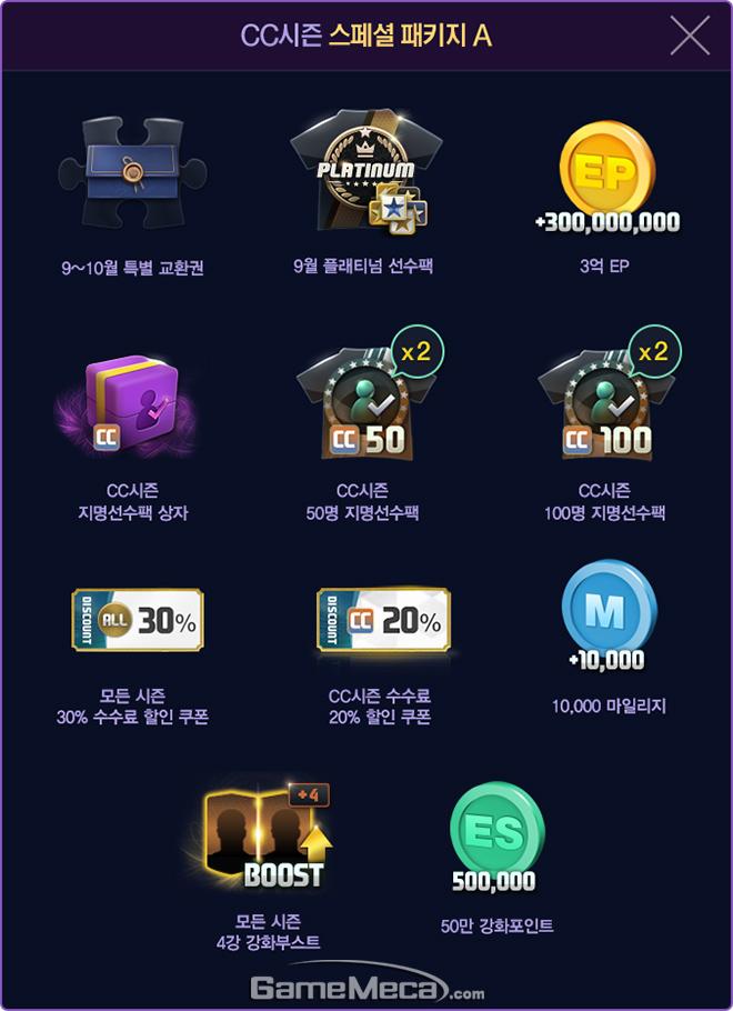 피파온라인3 CC시즌 스페셜 패키지 A