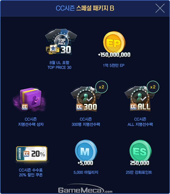 피파온라인3 CC시즌 스페셜 패키지 B