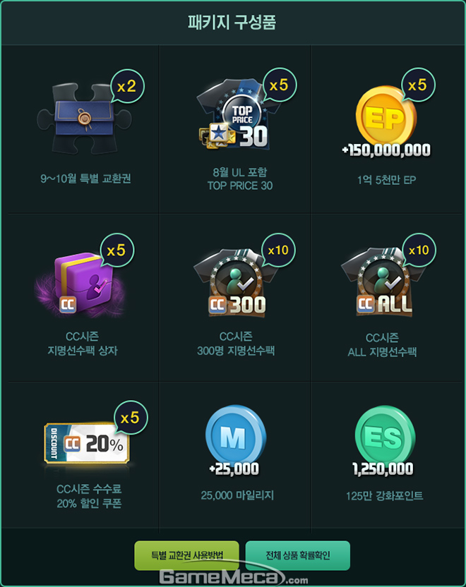 피파온라인3 CC시즌 스페셜 패키지 B 4+1 프로모션