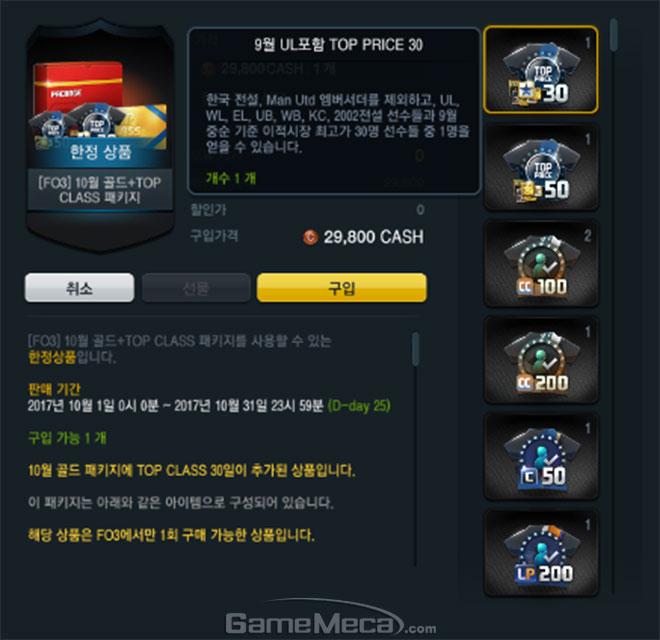 피파온라인3 10월 골드+TOP CLASS 패키지 상점 정보