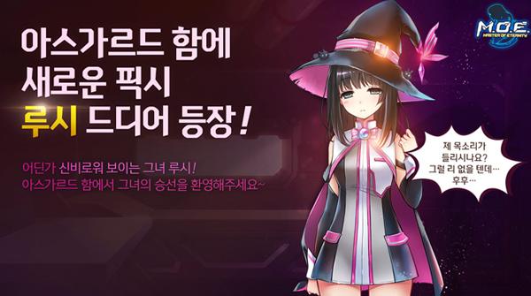 꼬마 마녀, 넥슨 'M.O.E' 신규 캐릭터 '루시' 등장