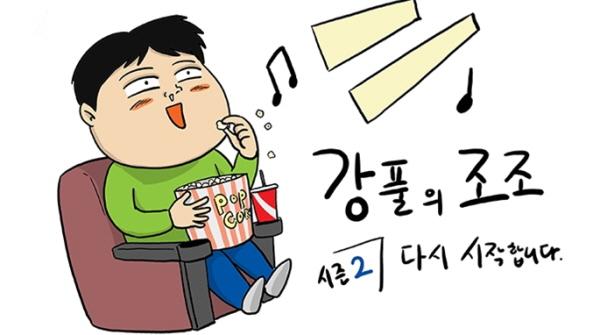 엔씨 공식 블로그, '강풀의 조조' 시즌2 연재 시작