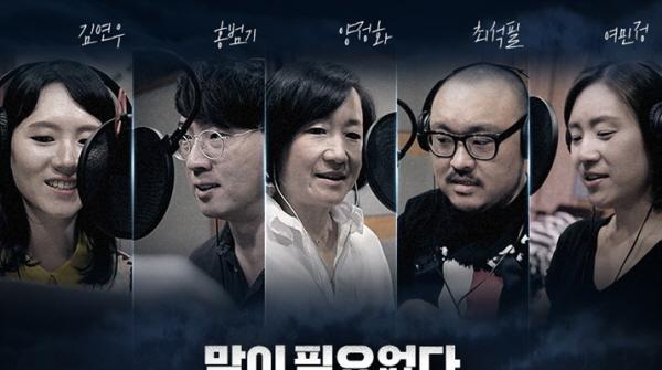 최정상 성우 총집결, '블레이드2' 성우 메이킹 영상 공개
