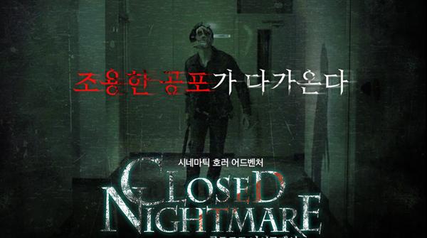 실사라서 더 무섭다, '클로즈드 나이트메어' PS4 발매