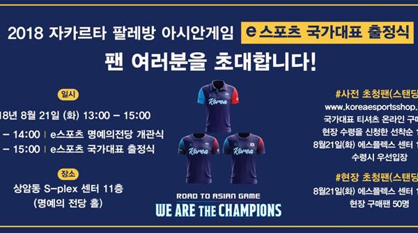롤과 스타 2, 아시안게임 e스포츠 대표팀 21일 출정식