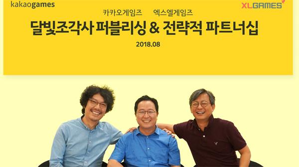 엑스엘게임즈 신작 '달빛조각사', 카카오게임즈 퍼블리싱