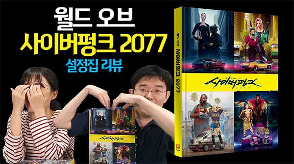 [영상] 사이버펑크 2077 설정집, 콘셉트 장...