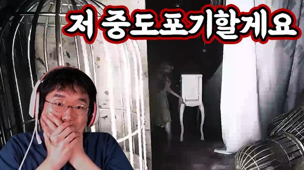 [영상] 중도포기 속출 공포게임 비사지에 도전해봤다