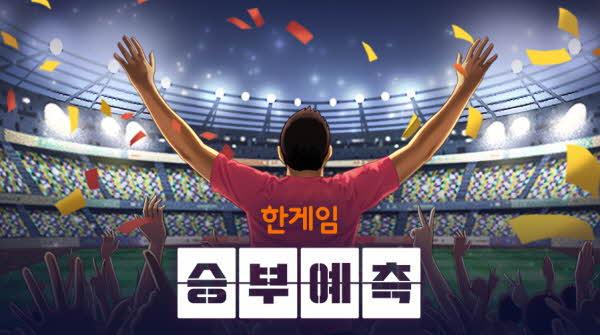 NHN, 스포츠 베팅 게임 '한게임 승부예측' 출시