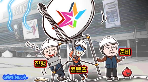 [이구동성] 온라인 지스타, 준비-운영-내실 3...