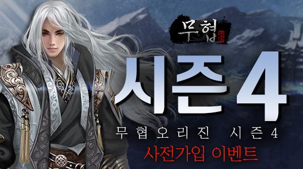 웹 MMORPG 무협오리진에 네 번째 시즌이 열린다