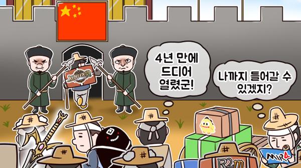 [이구동성] 4년만에 빼꼼 열린 중국문