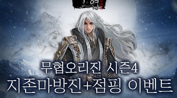 웹 MMORPG 무협 오리진, 시즌4 서버 '사...