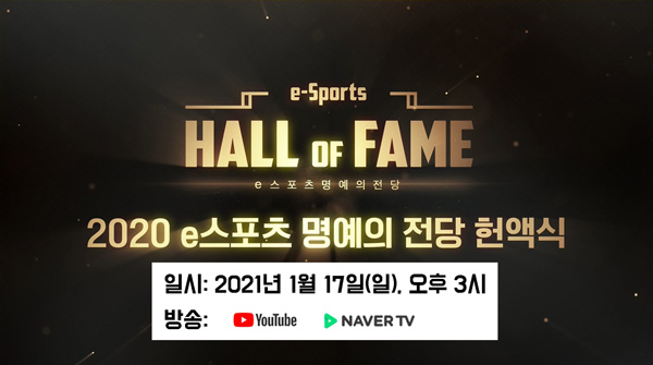 '2020 e스포츠 명예의 전당 헌액식' 17일...