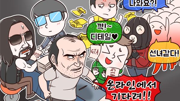 [이구동성] 사펑 떠난 팬들이 GTA로 몰렸다