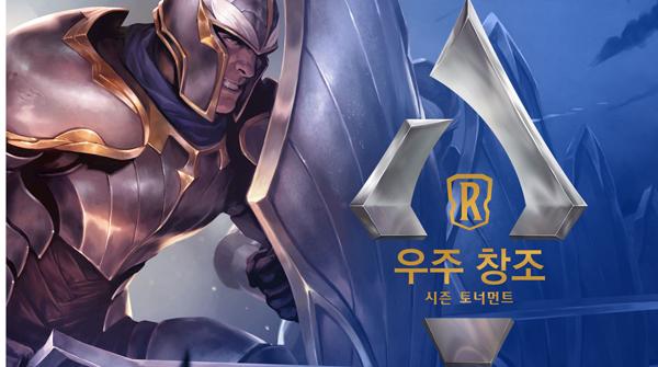 LOR, 우주 창조 시즌 토너먼트 대회 28일 개최