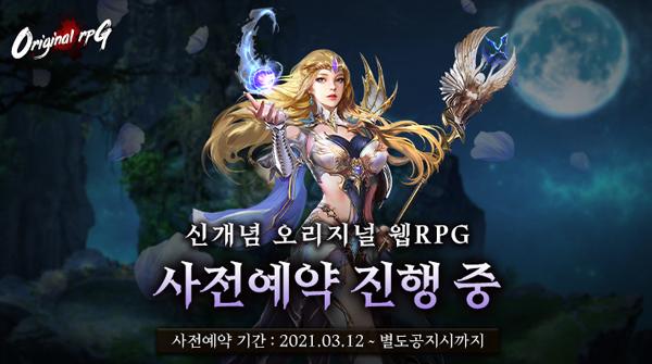 망황기2 기반 킹콩소프트 신작 'OG' 사전예약...