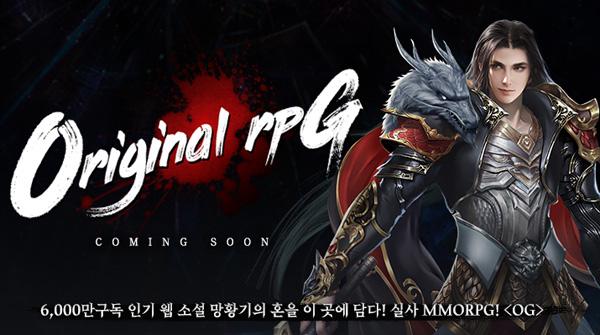 웹소설 망황기 기반 RPG 'OG' 공식 홈페이...