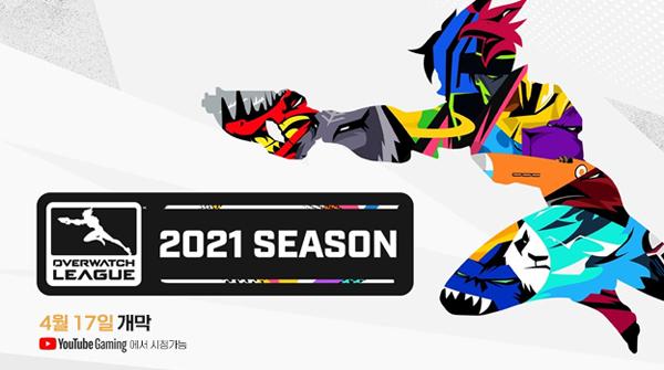 오버워치 리그 2021 시즌, 17일 공식 개막