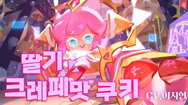 핑크 리틀 데빌, 쿠키 런 : 킹덤 딸기 크레이프 맛 쿠키 공개