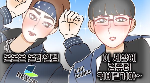 [이구동성] 온라인몬스터 컴백