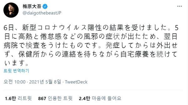 일본 대전게임의 전설, 우메하라 다이고 코로나1...