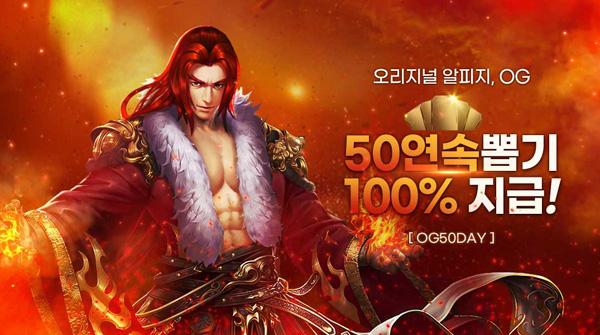 웹게임 OG, 서비스 50일 기념 총 150회 ...