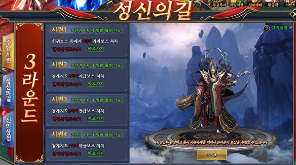 웹게임 OG 7차 업데이트, 신규 보스전 '성신...