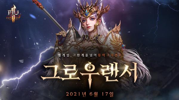 하이브리드 클래스, 뮤 이그니션2 '그로우랜서'...