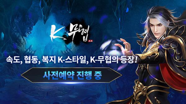 킹콩소프트 신작 K무협, 공식 홈페이지 오픈