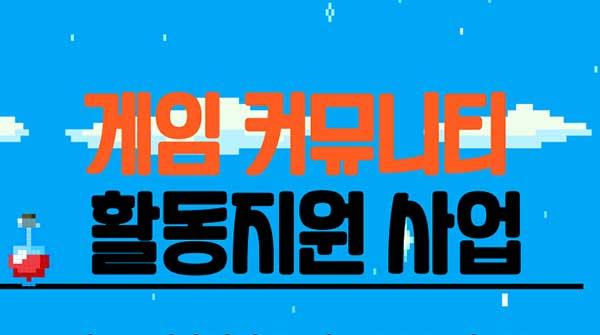 경기도, 게임 커뮤니티 행사에 최대 2,000만...
