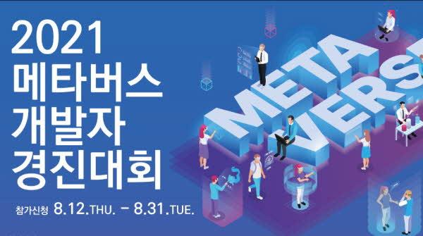 2021 메타버스 개발자 경진대회 참가자 모집 시작