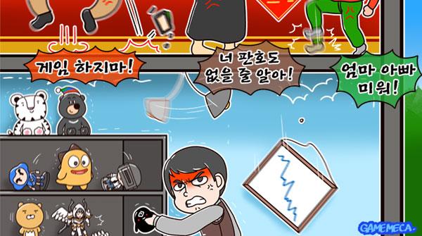 [이구동성] 중국발 층간소음에 시달리는 한국