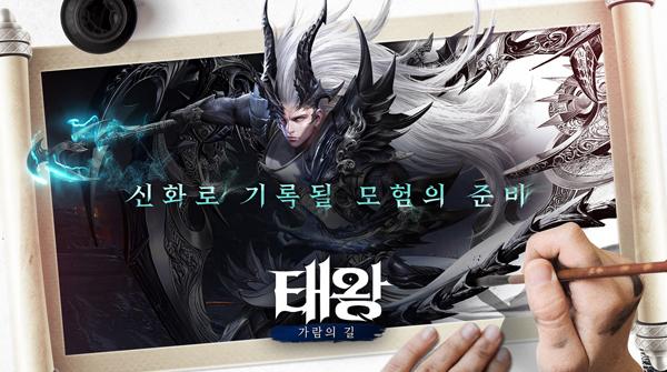 룽투코리아 신작 무협풍 MMORPG, '태왕' 사전예약 시작